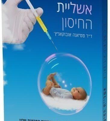 אשליית החיסון