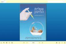 אשליית החיסון - ספר דיגיטלי